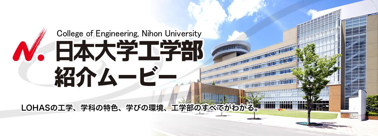 日本大学工学部紹介ムービー